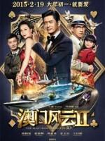 澳门风云2喜剧动作片迅雷下载