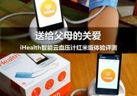 iHealth智能云血压计红米版体验评测