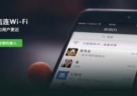 微信变免费WiFi神器 解读腾讯O2O新大招