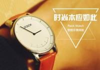 Paick Watch智能手表体验评测