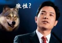 高喊狼性的李彦宏:温情读诗给谁听?