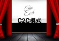 C2C时代终结:京东关停拍拍,阿里加速去淘宝化