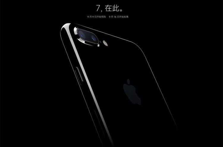 今年苹果主打钢琴黑iPhone7图片