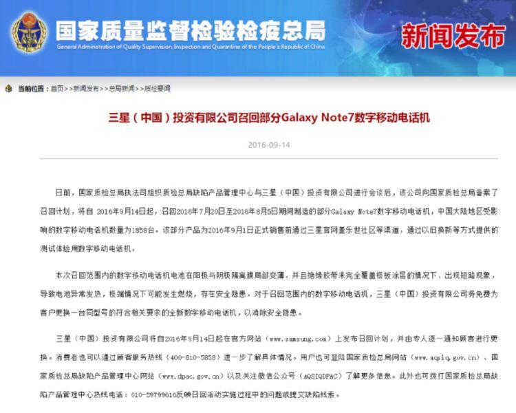 国家质量监督检验检疫总局新闻发布文件