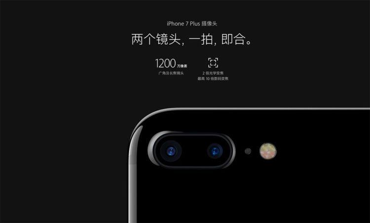 iPhone7 Plus双镜头图片